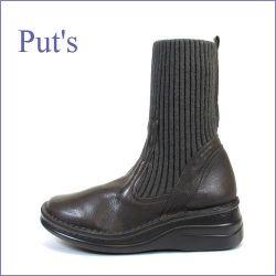 put's靴 プッツ pt8172dn  ダークブラウン  【足裏に優しい 快適クッション・・ put's靴 かわいい丸さの・・すっきりニットブーツ】