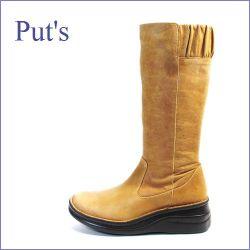 put's プッツ pt8375br  ライトブラウン  【初登場のラウンド・ロング。。ずっと履きたい・・put's 楽らくFITブーツ。。】