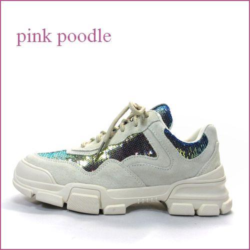 pink poodle ピンクプードル pi6001pl ベージュパープル 【可愛いボリュームソール・・ぴかぴかスパンコール。。pink poodle・ダッドスニーカー】