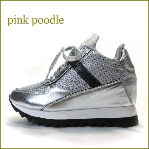 pink poodle ピンクプードル charriol pi8532sl シルバー 【オ—ルシーズン大活躍!注目度アップのインヒール。pink poodle・インヒールスニーカー】