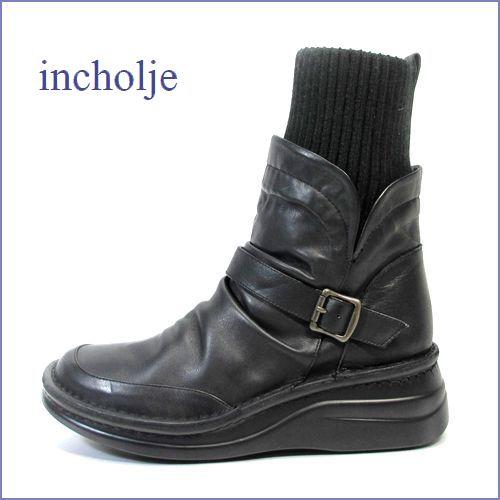 incholje インコルジェ in8340bl  ブラック  【シワシワ仕上げの 柔らかレザー・incholje 可愛い丸さの・・厚底・ニットブーツ】