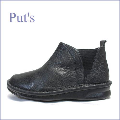 プッツ put's pt8565bl  ブラック  【足裏に優しい柔らかソール・・ずっと履いていられる・・put's すっきり サイドゴア ブーツ】