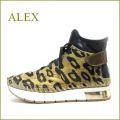 alex アレックス ax17hyo  ヒョウ 【おしゃれ素材ハラコ・ヒョウ・・・包みこむストレッチ・・・・alex・・ハイカットスニーカー】