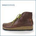 birkenstock ビルケンシュトック  bk7143br   ロースト 【馴染む柔らかレザー・・安心の履き心地。birkenstock ハイカットワークブーツ】