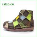 エスタシオン靴  estacion  et1451br ブラウンマルチ 【フワッと感じるオザブ・クッション! エスタシオン・・パッチワークのかわいいアンクル】