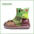 エスタシオン靴  estacion  et204br  ブラウン 【ワクワク元気。。エスタシオン靴・・・・カラフル・・可愛い!花花・万華鏡・ブーツ】