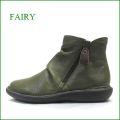 fairy  フェアリー  fa19660ov   オリーブ 【馴染む柔らかレザー・・肌触り良い履き心地。。fairy Wジッパーブーツ】