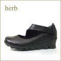 herb靴  ハーブ hb87bl  ブラック 【長時間でも快適でいられる・・・ herb靴 ウェーブソールの履き心地】