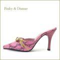 pinky & dianne ピンキ―&ダイアン pd64pk  ピンク  【おしゃれなカラースネイク・・きれいなシルエット・pinky & dianne ハイヒール ミュールサンダル】