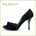 pinky & dianne ピンキ—&ダイアン pi18blbu  ブラックブルー  【上品コンビカラーと・・きれいなサイドカット・・pinky & dianne ハイヒールパンプス】