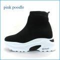 pink poodle ピンクプードル pi2607bl ブラック 【注目度独り占め!楽にフィットするストレッチ。。pink poodle ブーツ・スニーカー】