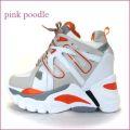 pink poodle ピンクプードル pi8213wt オフホワイト 【人気急上昇中・・ボリュームたっぷりインヒール。。pink poodle・ダッドスニーカー】
