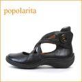 popolarita ポポラリタ po1918bl ブラック 【軽量軟質インソールでFIT・・・包む感じの履き心地・・popolarita・かわいいクロスベルト】