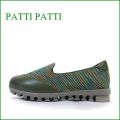 patti patti パティパティ  pp23910ka  カーキ 【ソックスみたいに履きやすい・・ソフトなキャタピーソール** patti patti  フィットする スリッポン】