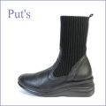 put's靴 プッツ pt8172bl ブラック 【足裏に優しい 快適クッション・・ put's靴 かわいい丸さの・・すっきりニットブーツ】