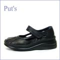 put's プッツ pt8315bl ブラック 【可愛いボリューム まん丸ベルト・・ PUT'S靴 ほっとする履き心地】