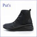 put's靴 プッツ pt8468bl ブラック 【ソールの柔らかさがポイント。。。足裏に優しいクッション・・ put's靴 ゴムゴムレースアップブーツ】