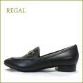 regal  リーガル re61bl  ブラック 【女性らしいスタイリッシュな・・優しいフォルム REGAL ビットローファー パンプス】