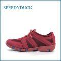 SPEEDY DUCK  スピーディーダック  sd7503re  レッド 【足あたりの良い柔らか素材・・すっぽと履ける。。楽らくロングセラー】