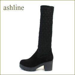 ashline アシュライン as8bl ブラック 【折曲げて、伸ばして長さもアレンジ・・可愛いボリュームソールの・・ashline・フィットするニットブーツ】