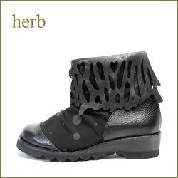 herb  ハーブ hb1226bl ブラック 【かわいいまん丸トゥと・・2重ストレッチ素材の・・herb靴 限定 キャタピラソールブーツ】