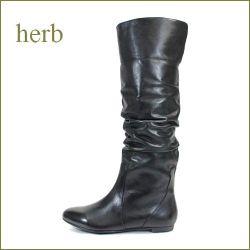 herb靴  ハーブ  hb3913bl  ブラック 【スポッ と履ける・・履きやすいシンプルデザイン・・herb靴・・しわしわロングブーツ】