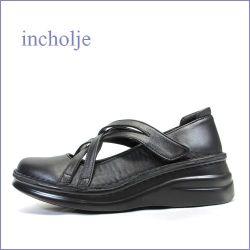 インコルジェ  incholje in8237bl ブラック 【ピッタッとフィット・・快適ふわふわソール・ incholje シンプルなクロスベルト】