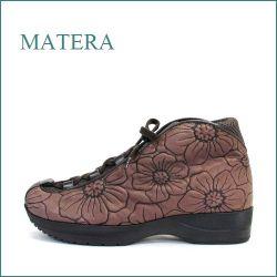 matera マテーラ ma550dn  ダークブラウン  【ソックスよりも履きやすい・・・ 後染めレザーの・・マテ—ラ 楽らくアンクル】