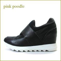 pink poodle ピンクプードル pi162bl ブラック 【包み込むクッションストレッチ・・シンプルなビジューデザイン。pink poodle・インヒールスニーカー】