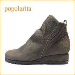 popolarita  ポポラリタ靴  po9803ka  カーキ―ブラウン 【スポッ と履ける巾広4E・・シンプルで可愛い丸さ・・ popolarita  ショートブーツ】