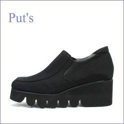 put's プッツ pt1193bl ブラック 【外反母趾にやさしい履き心地…独自設計の 極・軽量 なみなみのソール】