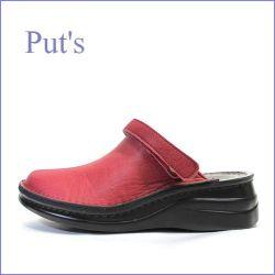 put's プッツ pt8171re  レッド  【足裏優しい柔らかソール・・シンプル可愛い・・put's・・ずっと快適 まん丸サボ】