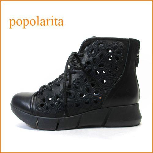 popolarita ポポラリタ po1442bla ブラック 【もっと歩ける。。足裏きもちいい・フワフワ感・・popolarita・パンチドゥフラワー・レースアップ】