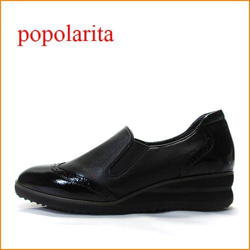 popolarita  ポポラリタ  po1771bl  ブラック 【エナメルコンビが新鮮なう。。すぽっと履けて・・ドンドン活躍。。・popolarita・快適スリッポン】