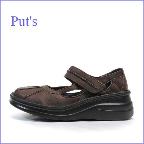 PUT'S プッツ pt8315dn  ダークブラウン  【可愛いボリューム まん丸ベルト・・ PUT'S靴 ほっとする履き心地】