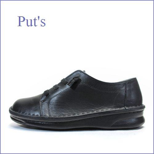 put's プッツ pt8549bl  ブラック  【スポッ..と履けるゴムゴム・・足裏優しい柔らかソール・・Put's ・マニッシュ】