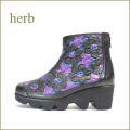 herb靴  ハーブ hb1011bl ブラック 【いっぱいお花が咲いている・・クラフト加工と後染め仕上げ・・herb・なみ底ショートブーツ】