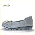 herb靴 ハーブ hb1583gy  ライトグレイ 【フィットするストレッチ・・ 160グラムの軽さ。。herb靴・・お花パンプス】