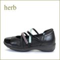 herb靴  ハーブ hb158bl ブラック 【ずっと歩けるパンプス・柔らか仕立て・・FIT FIT FIT herb靴・新型・花咲きソール】