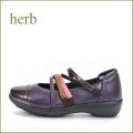 herb靴  ハーブ hb158pl パープル 【ずっと歩けるパンプス・柔らか仕立て・・FIT FIT FIT herb靴・新型・花咲きソール】