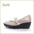 herb靴 ハーブ hb1601pk サーモンピンク 【新型ソール登場!! herb靴 足を包み込む 究極ソフトなインソール】