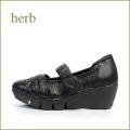 herb靴 ハーブ hb1668bl ブラック 【新型ソール登場!曲がる厚底と・・herb・ 足を包む究極ソフトなインソール】
