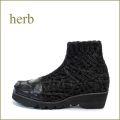 herb靴  ハーブ hb2012bl  ブラック 【職人技!まん丸パッチワーク・ピカピカコードレースの・・herb靴・限定!なみなみのソール】
