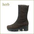 HERB  ハーブ hb2250dn ダークブラウン 【人気上昇中・・・オシャレな 高級コードレース素材の・herb 限定 なみなみのソールブーツ 】