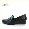 herb靴 ハーブ hb6307bl  ブラック 【オシャレ度アップ・ 新鮮メッシュ・・きちっと履ける・・herb靴・大人のトラッド】