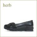 herb靴  ハーブ  hb7132bl  ブラック  【自然に楽らく・・快適曲がるソール・・herb靴・可愛い丸さのソフトパンプス】
