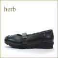 herb靴  ハーブ  hb7138bl  ブラック  【自然に楽らく・・たっぷり曲がるソール・・herb靴・可愛い丸さのピカピカ甲ストラップ】