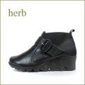 herb靴  ハーブ  hb8704bl  ブラック  【スッポリつつむ・・安心な履き心地・herb靴・ストレッチ アンクル】