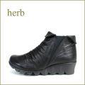 herb靴  ハーブ  hb8700bl  ブラック 【足にとても優しい・・長時間でも快適な・herb靴・軽いソールの履き心地】