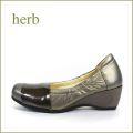 herb靴  ハーブ  hb9902bz  ブロンズ 【楽にFITする クッション構造・・ 履きやすい柔らか仕立て・・ herb靴・ ウェッジソール・パンプス】